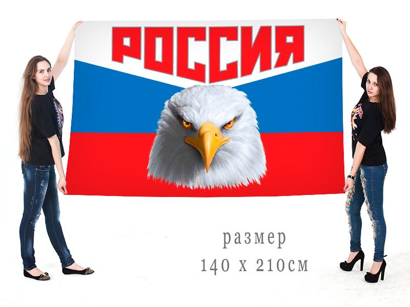 Большой флаг РФ с орлом
