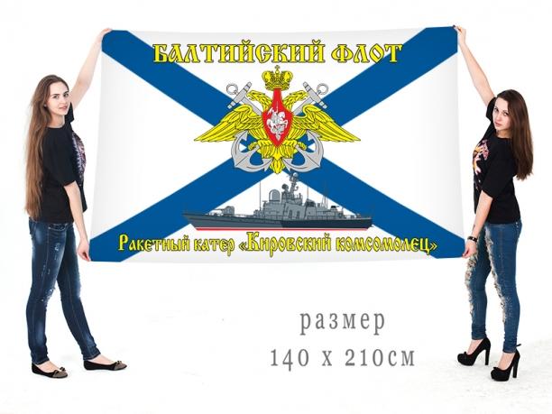 Большой флаг РКА Кировский комсомолец Балтийского флота