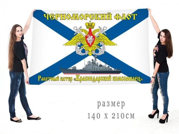 Большой флаг РКА Краснодарский комсомолец Черноморского флота