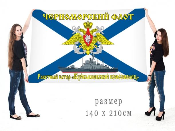 Большой флаг РКА Куйбышевский комсомолец Черноморского флота