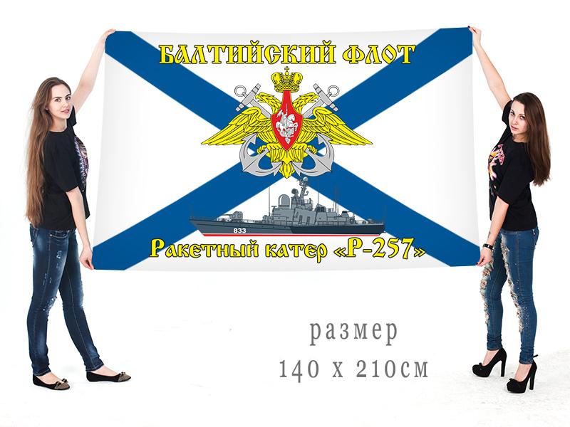 Большой флаг РКА Р 257 Балтийского флота