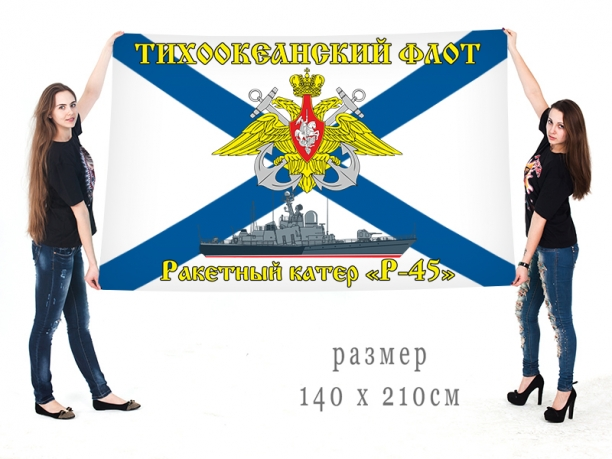 Большой флаг РКА Р 45 Тихоокеанского флота