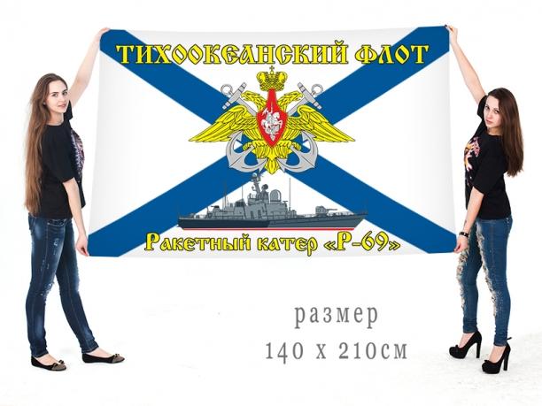 Большой флаг РКА Р 69 Тихоокеанского флота