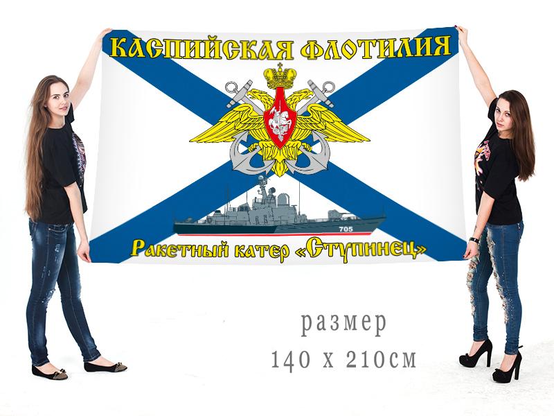 """Большой флаг РКА """"Ступинец"""""""