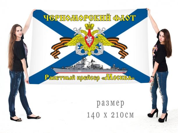 Большой флаг РКР Москва Черноморского флота
