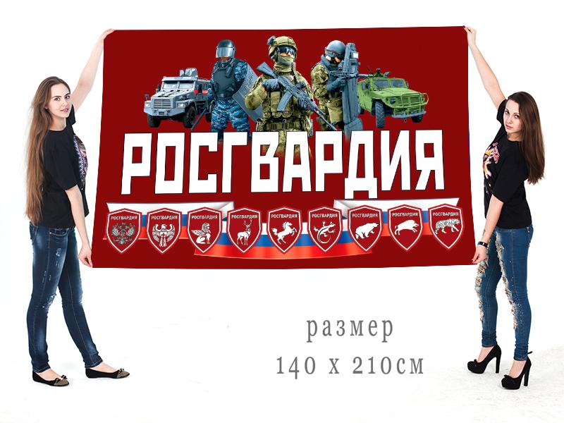 Большой флаг Росгвардии России