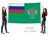 Большой флаг Россельхознадзора