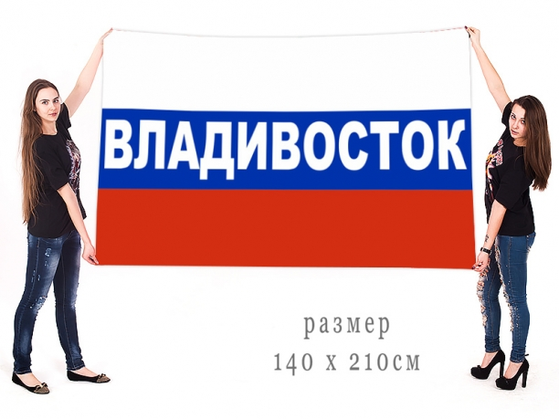 Большой флаг России для жителей Владивостока