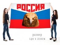 Большой флаг России с головой орла