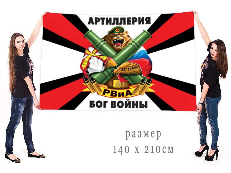 Большой флаг российских артиллеристов с девизом