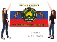 Большой флаг российских Танковых войск с девизом