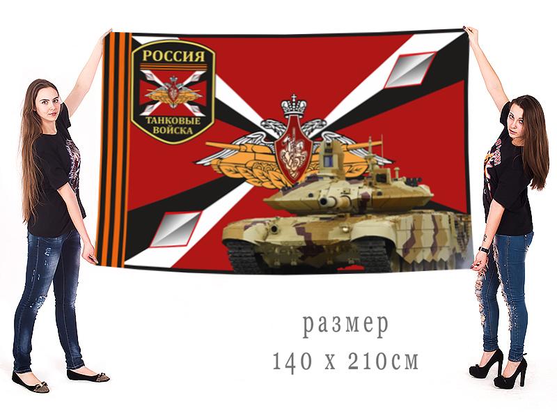 Большой флаг российских танковых войск