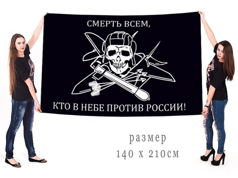 Большой флаг российских ВВС с девизом