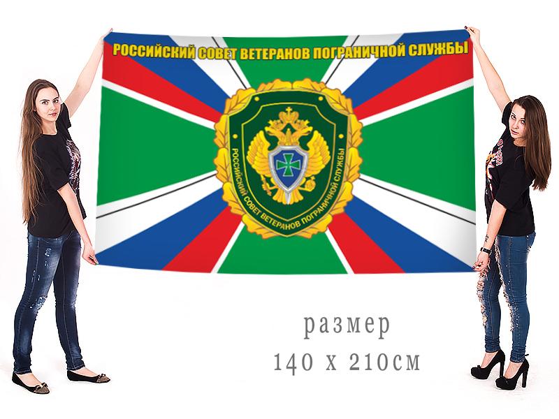 Большой флаг Российский совет ветеранов Пограничной службы