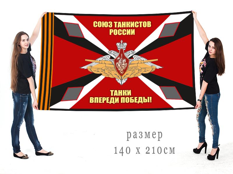 Недорогие флаги танковых дивизий, полков, батальонов, бригад
