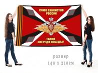 Большой флаг российского союза танковых войск