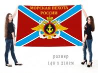 Большой флаг российской морской пехоты
