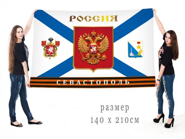 """Большой флаг """"Россия. Севастополь"""""""