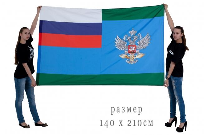 Большой флаг Росжелдора
