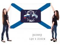 Большой флаг роты охраны штаба 369 ЦОУФ ЧФ