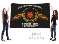 Большой флаг Роты почётного караула
