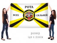 Большой флаг роты РХБЗ