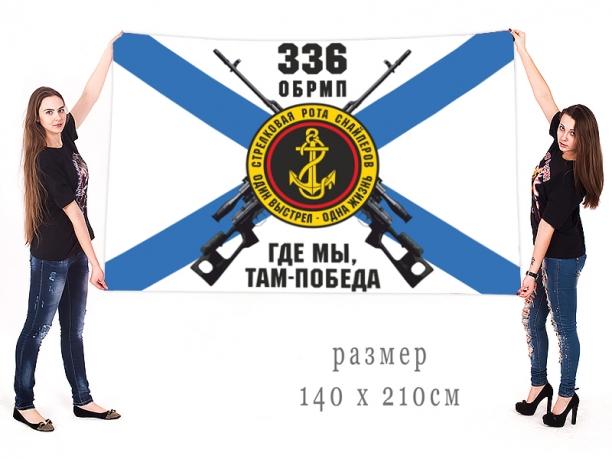 Большой флаг роты снайперов 336 ОБрМП