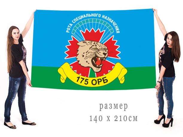 Большой флаг роты Спецназа 175 ОРБ 76 ДШД
