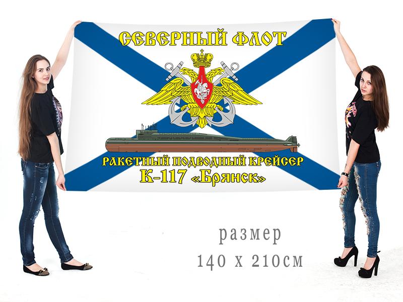 """Большой флаг РПКСН К-117 """"Брянск"""" Северного флота"""