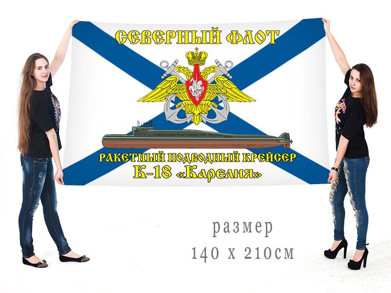 Большой флаг РПКСН К 18 Карелия Северного флота