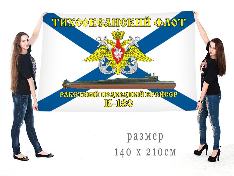 Большой флаг РПКСН К-180 Тихоокеанского флота