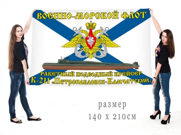 Большой флаг РПКСН К 211 Петропавловск Камчатский Военно-морского флота