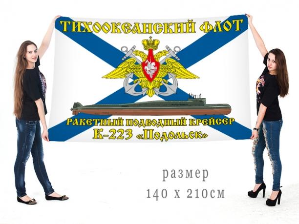 Большой флаг РПКСН К 223 Подольск Тихоокеанского флота