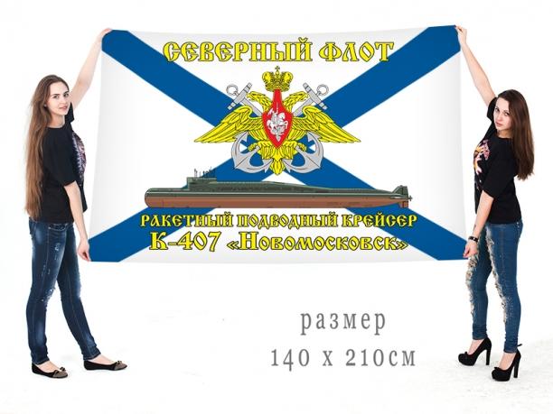 Большой флаг РПКСН К 407 Новомосковск Северного флота