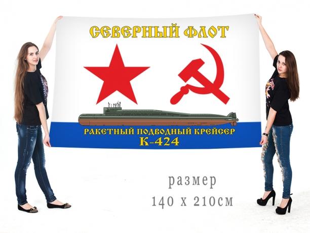 Большой флаг РПКСН К 424 Северного флота