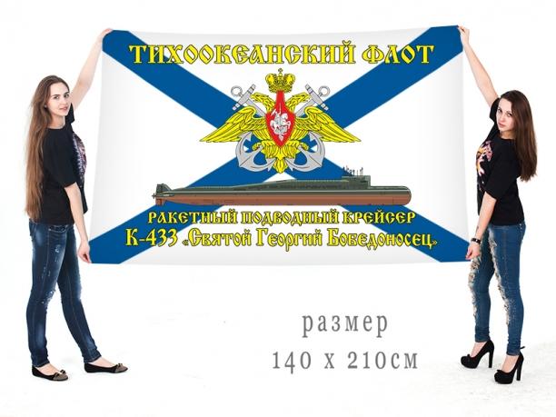 Большой флаг РПКСН К 433 Святой Георгий Победоносец Тихоокеанского флота