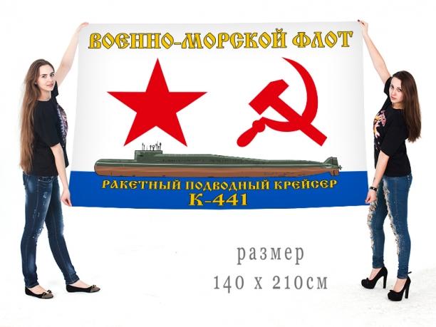 Большой флаг РПКСН К 441 Военно морского флота