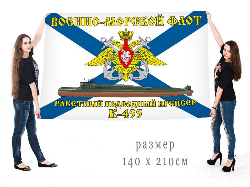 Большой флаг РПКСН К-445 Военно-морского флота