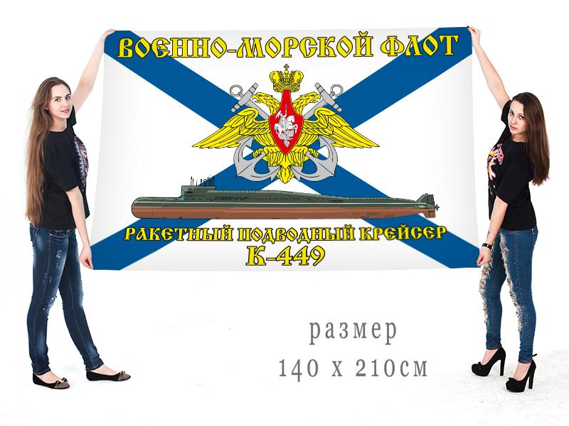 Большой флаг РПКСН К-449 Военно-морского флота