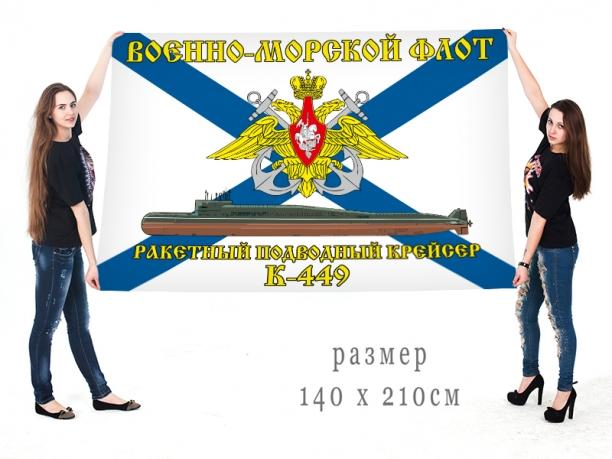 Большой флаг РПКСН К 449 Военно-морского флота