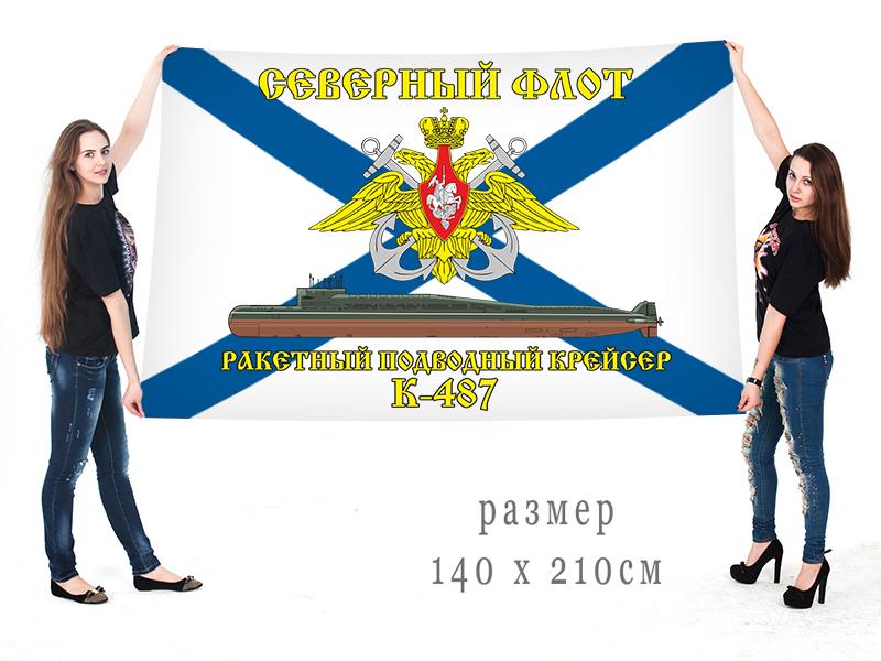 Большой флаг РПКСН К-487 Северного флота