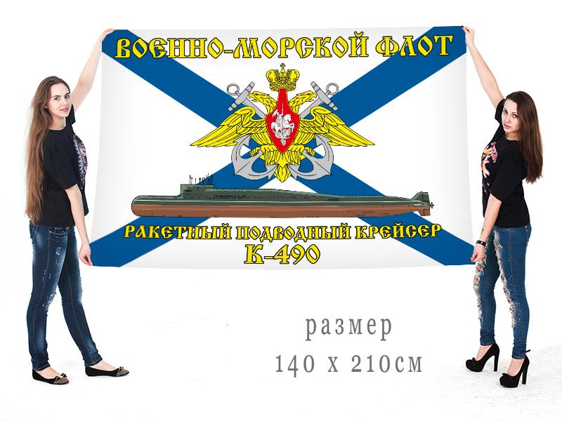 Большой флаг РПКСН К-490 Военно-морского флота