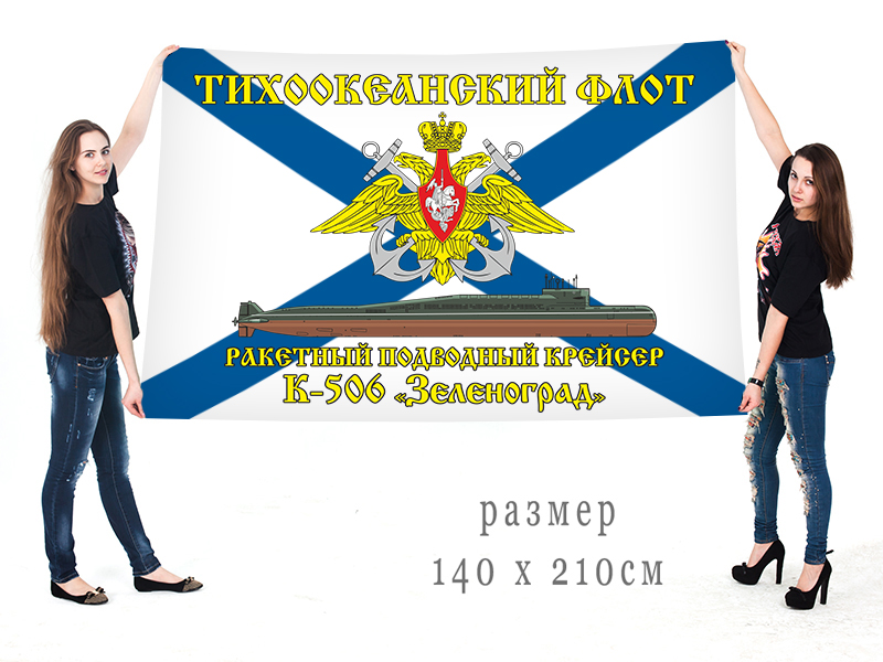 Большой флаг РПКСН К 506 Зеленоград Тихоокеанского флота