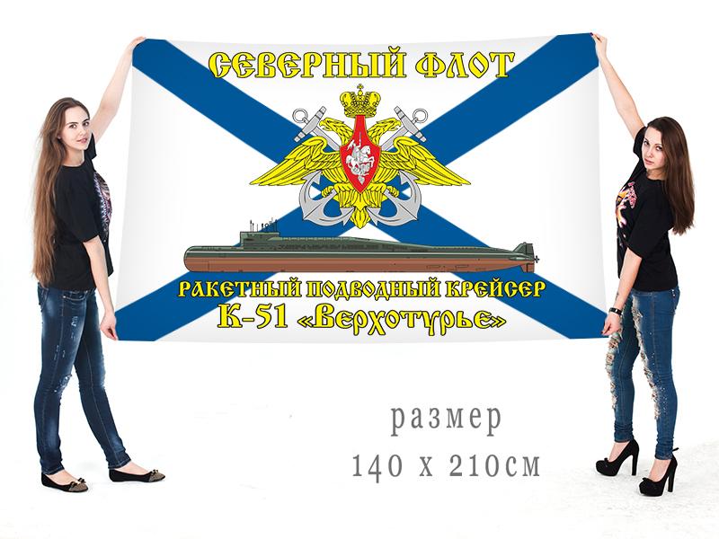 """Большой флаг РПКСН К-51 """"Верхотурье"""" Северного флота"""
