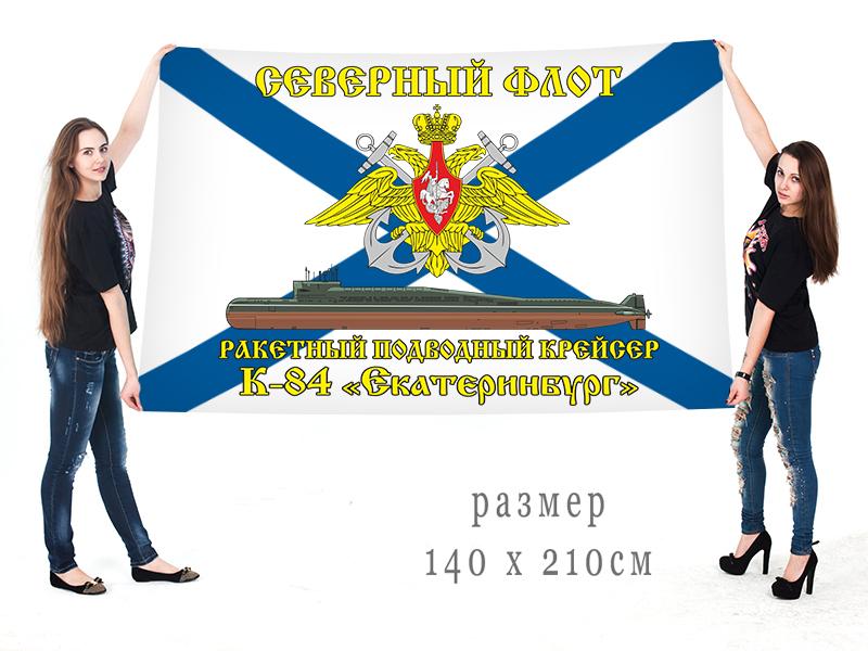 Большой флаг РПКСН К 84 Екатеринбург Северного флота