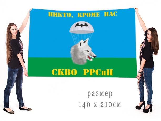 Большой флаг РРСпН ВДВ Северо-Кавказского военного округа