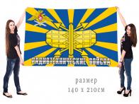 Большой флаг РТВ