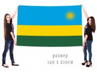 Большой флаг Руанды