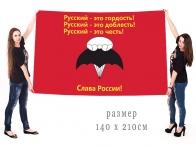 """Большой флаг """"Русский Спецназ"""""""