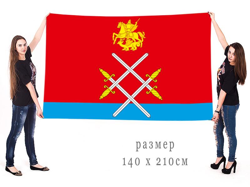 Большой флаг Рузского муниципального района
